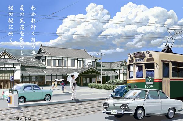 国鉄二条駅S.jpg