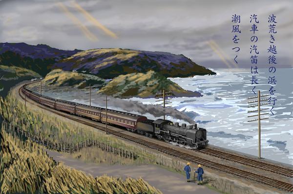 急行日本海S.jpg