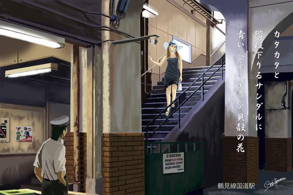 鶴見線国道駅.jpg
